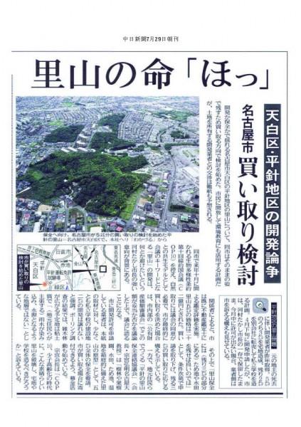 中日新聞 2009/7/29