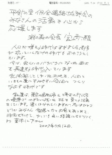 宮崎駿監督 平針里山保全の応援メッセージ