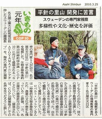 2010_3_24 朝日新聞 スウェーデン自然学校教員里山訪問