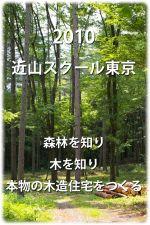 近山スクール東京2010イメージ