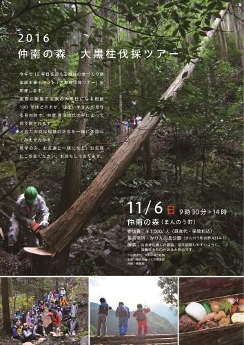 伐採ツアー2016_161004_表